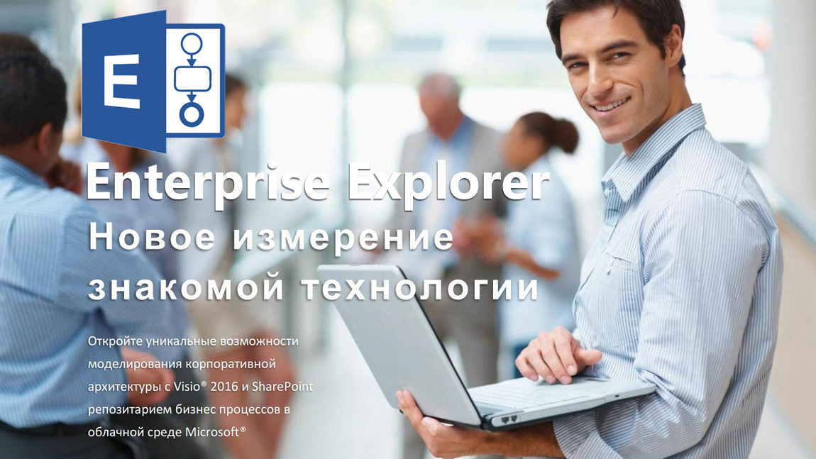 Enterprise Explorer